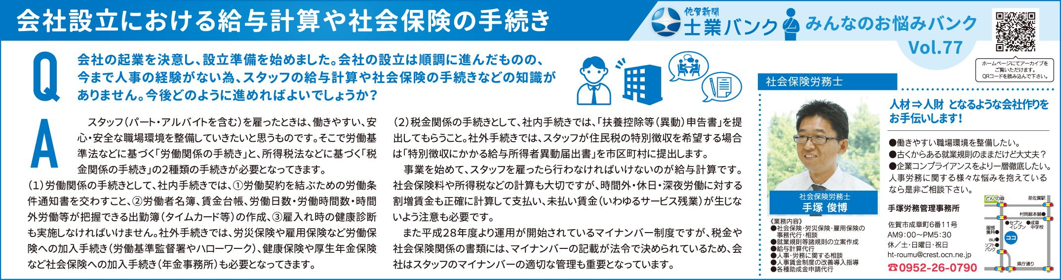 県 事務 佐賀 所 税